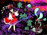Touhou Chireiden ~ Subterranean Animism. screenshot, image №2497858 - RAWG