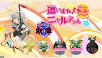 Cкриншот Haiyore! Nyaruko-San: Meijoushigatai Game no You na Mono, изображение № 2022573 - RAWG