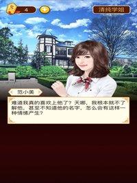 Cкриншот 一见钟情爱上你-最新大学校园爱情言情小说, изображение № 1999284 - RAWG