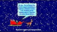 Cкриншот Christmas tale, изображение № 2635055 - RAWG