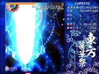 東方幕華祭 春雪篇 ~ Fantastic Danmaku Festival Part II screenshot, image №1838103 - RAWG