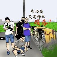 Cкриншот 梗圖王國, изображение № 2786100 - RAWG