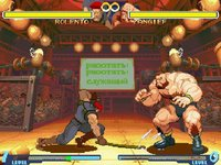 Street Fighter Alpha 2 screenshot, image №217008 - RAWG