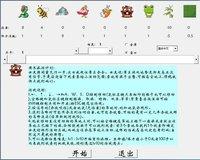 Cкриншот 荒野寻踪, изображение № 838673 - RAWG