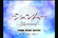 Cкриншот Shenmue, изображение № 803027 - RAWG
