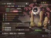 SMT: Devil Summoner: Raidou Kuzunoha vs the Soulless Army screenshot, image №2297165 - RAWG