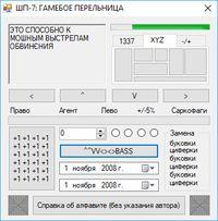 Cкриншот ШП - ShP, изображение № 667091 - RAWG