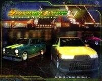 Cкриншот Уличные гонки. Ночной Петербург 3, изображение № 523232 - RAWG