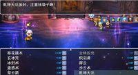 Cкриншот 三国游侠志, изображение № 717946 - RAWG