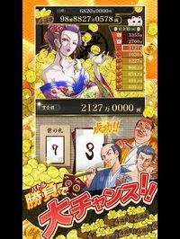 Cкриншот Betでござる!-タイムスリップ系超爽快ギャンブルゲーム, изображение № 1711707 - RAWG