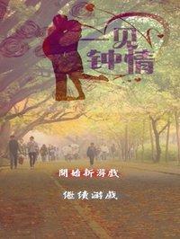 Cкриншот 一见钟情爱上你-最新大学校园爱情言情小说, изображение № 1999286 - RAWG