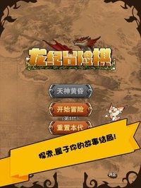 Cкриншот 龙纪冒险棋, изображение № 1859005 - RAWG