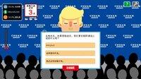 Cкриншот 川建国同志想要连任/Comrade Trump's Re-election, изображение № 2531359 - RAWG
