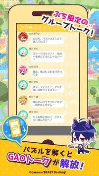 Cкриншот び〜すとだ〜りん!ぷち, изображение № 1855491 - RAWG