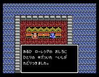 Cкриншот Dragon Quest II (1987), изображение № 735511 - RAWG