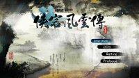Cкриншот 侠客风云传(Tale of Wuxia), изображение № 148452 - RAWG