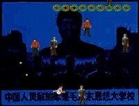 Cкриншот Hong Kong 97, изображение № 2420605 - RAWG
