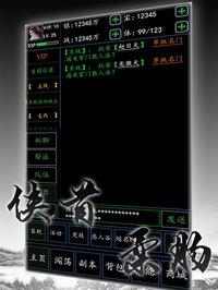 Cкриншот 游侠秘录, изображение № 1924677 - RAWG