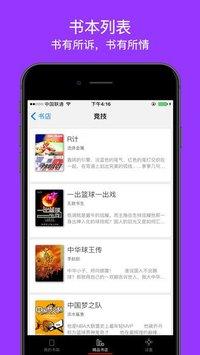Cкриншот 熊猫看书 - 免费热门小说阅读器, изображение № 1835943 - RAWG