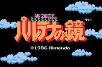 Kid Icarus (1986) screenshot, image №731274 - RAWG