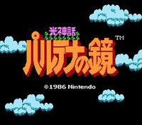 Kid Icarus (1986) screenshot, image №731276 - RAWG