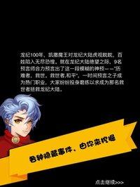 Cкриншот 龙纪冒险棋, изображение № 1859006 - RAWG
