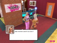 Cкриншот Дом 2: Построй любовь, изображение № 469709 - RAWG