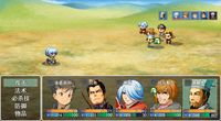 Cкриншот 三国游侠志, изображение № 717945 - RAWG