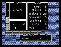 Cкриншот Dragon Quest II (1987), изображение № 735512 - RAWG