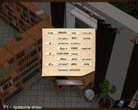 Cкриншот Кадетство. Новая история, изображение № 502978 - RAWG