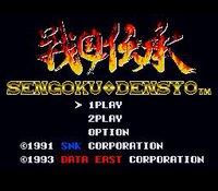 Sengoku (1991) screenshot, image №740151 - RAWG