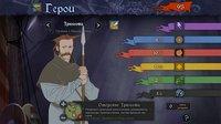 Cкриншот The Banner Saga, изображение № 1830320 - RAWG