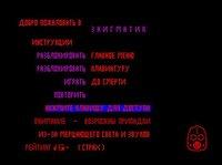 Cкриншот ENIGMATIK / ЭНИГМАТИК, изображение № 2721362 - RAWG
