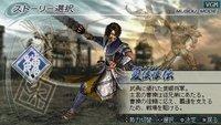 Shin Sangoku Musou 5 Special screenshot, image №2096442 - RAWG