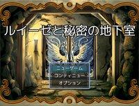 Luise and Secret Basement Rooms screenshot, image №2513279 - RAWG