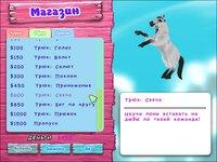 Cкриншот Четвероногие друзья. Мой пони, изображение № 514517 - RAWG