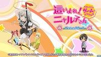 Cкриншот Haiyore! Nyaruko-San: Meijoushigatai Game no You na Mono, изображение № 2022572 - RAWG