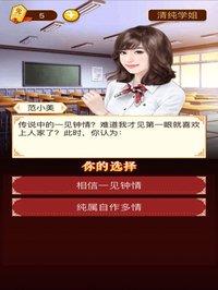 Cкриншот 一见钟情爱上你-最新大学校园爱情言情小说, изображение № 1999282 - RAWG