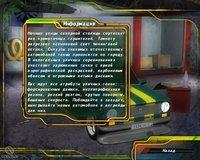 Cкриншот Уличные гонки. Ночной Петербург 3, изображение № 523234 - RAWG