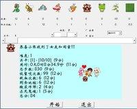 Cкриншот 荒野寻踪, изображение № 838678 - RAWG