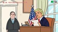 Cкриншот 川建国同志想要连任/Comrade Trump's Re-election, изображение № 2531353 - RAWG