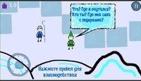 Cкриншот Christmas tale, изображение № 2635056 - RAWG