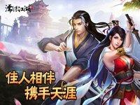 Cкриншот 濡沫江湖-侠客带你仗剑江湖, изображение № 1729466 - RAWG