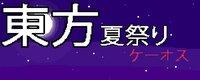Cкриншот Touhou Natsumatsuri Chaos, изображение № 2491828 - RAWG