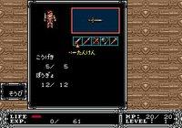 Tōgi Ō: King Colossus screenshot, image №759595 - RAWG