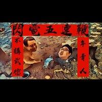 Cкриншот 梗圖王國, изображение № 2786099 - RAWG