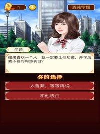 Cкриншот 一见钟情爱上你-最新大学校园爱情言情小说, изображение № 1999285 - RAWG