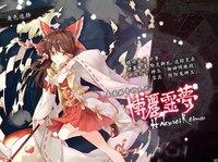 東方幕華祭 春雪篇 ~ Fantastic Danmaku Festival Part II screenshot, image №1838100 - RAWG