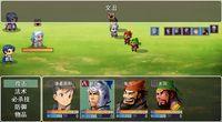Cкриншот 三国游侠志, изображение № 717950 - RAWG