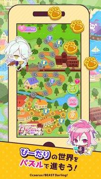 Cкриншот び〜すとだ〜りん!ぷち, изображение № 1855490 - RAWG